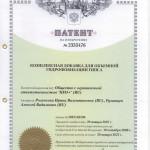 Патент № 2335476