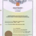 Патент № 2273623