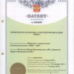 Патент № 2305667