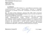 Рекомендация НТС в сфере ЖКХ СПб