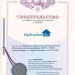Свидетельство на товарный знак HydrophobNeo